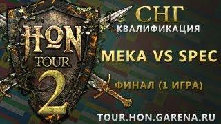 Meka vs SPEC #1 | Финал турнира HoN Tour CIS Qual.