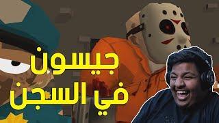 جيسون في السجن ! 👮🏽 | Friday the 13th: Killer Puzzle