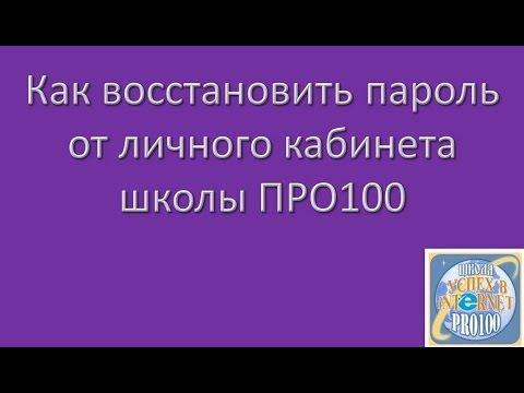 Как восстановить пароль от личного кабинета школы ПРО100