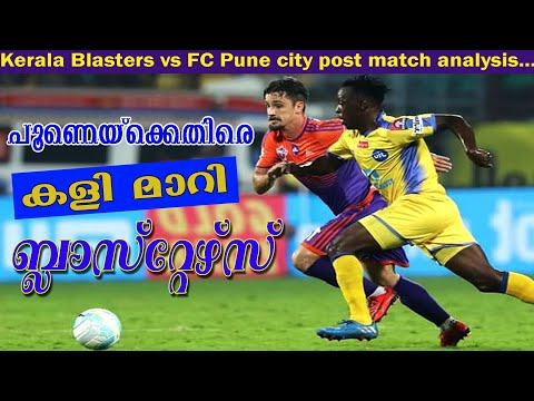 Kerala Blasters vs FC Pune City post match analysis | Hero Indian super league |