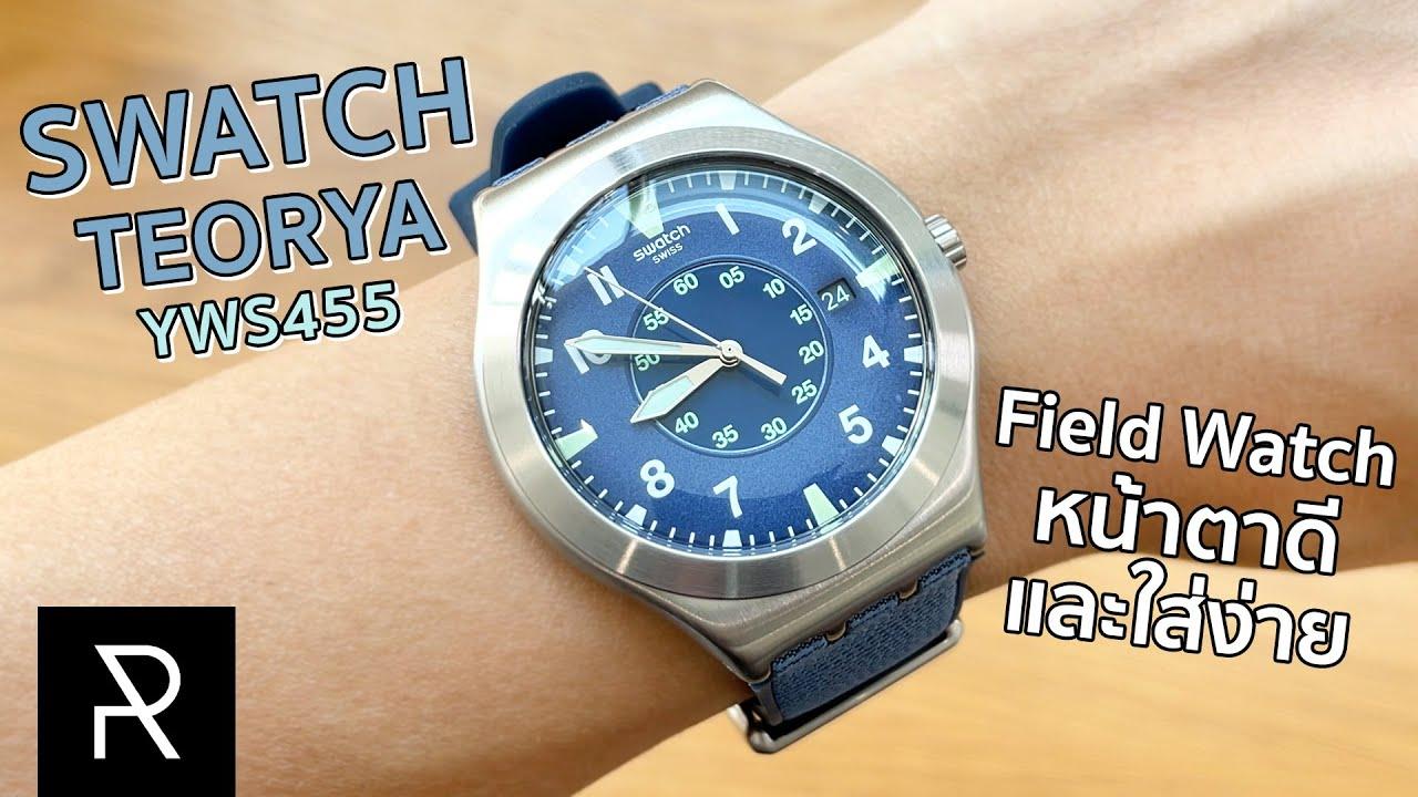 Swatch Irony Big Classic นาฬิกาแนว Field Watch ที่ใส่ง่ายเข้ากับทุกวันสุดๆ - Pond Review