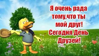 С Днем Друзей! Красивое поздравление для вас мои Друзья!
