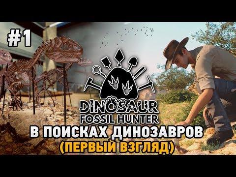 Dinosaur Fossil Hunter #1 В поисках динозавров (первый взгляд)