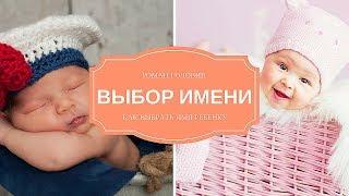 видео Как выбирать имя ребенку