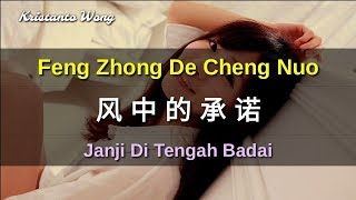 Feng Zhong De Cheng Nuo 风中的承诺 - Jiang Zhi Min 江智民 (Janji Di Tengah Badai)