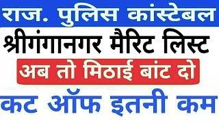 Rajasthan Police Sri Ganganagar Merit list 2018 | Rajasthan Police Result | Ganganagar Merit List