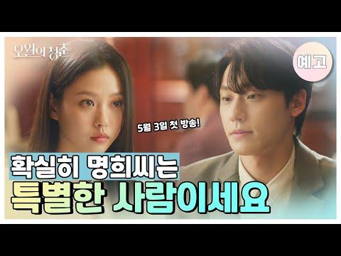 [예고] 특별한 사람이세요, 확실히... 이도현 x 고민시〈오월의청춘〉 5월 3일 밤 9시 30분 첫 방송! [오월의 청춘] | KBS 방송