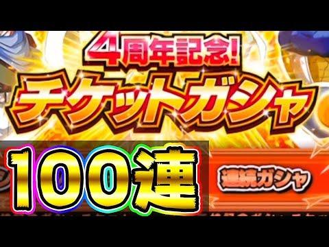 【ドッカンバトル】4周年チケットガチャ100連!【Dragon Ball Z Dokkan Battle】