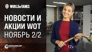 Новости и Акции WoT Ноябрь 2/2