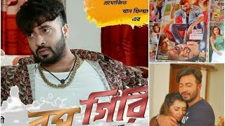 ১০ দিনে বসগিরি ছবির বক্স অফিস আয় | Shakib Khan & Bubli BOSSGIRI Bangla Movie Box Office 2016