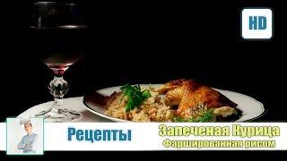 Запеченная курица - ВКУСНЕЙШИЙ рецепт