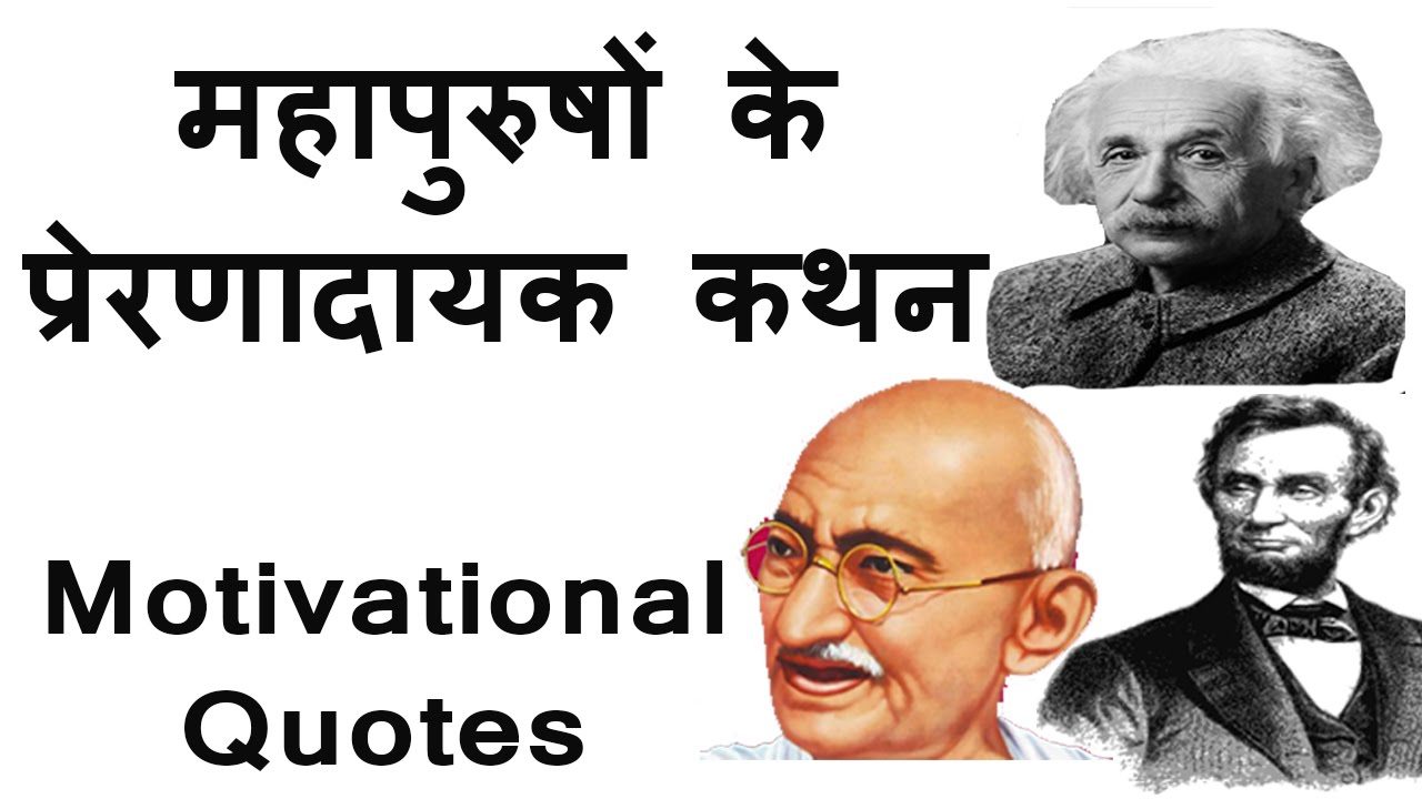 Motivational Quotes In Hindi Inspirational Good Thoughts Of The Day