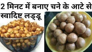 Chane ke Atte ke Ladoo( चने के आटे के लड्डू)Healthy-Tasty-Easy Recipe 2 मिनट में स्वादिष्ट लड्डू