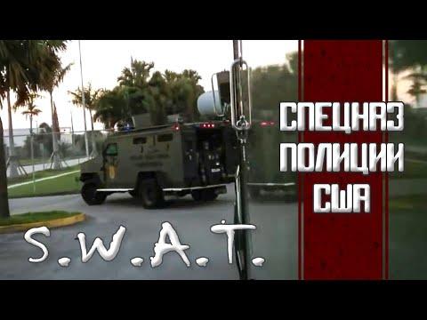 SWAT. Спецназ полиции США