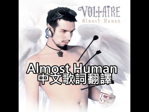 Aurelio Voltaire-Almost Human 中文歌詞翻譯 (Traditional Chinese lyrics)