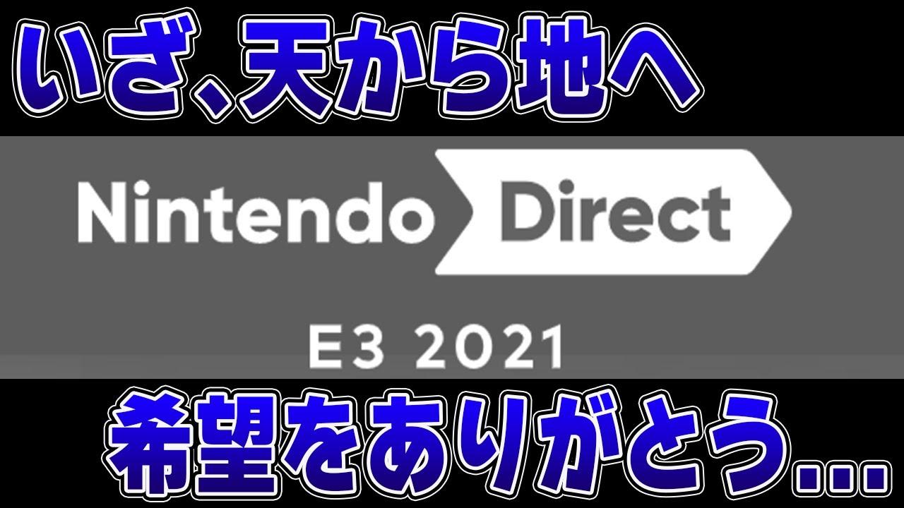 Nintendo Direct E3 2021で天から地へ落とされたマリオカート実況者の反応