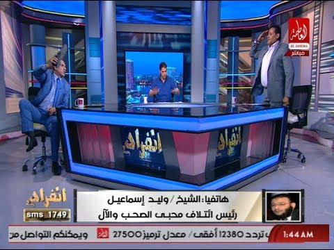 علاء السعيد يخلع الجزمة على الهواء  لشيعى بعد وقوفه تحية للحشد الشعبي وحساسين ينقذه من الضرب