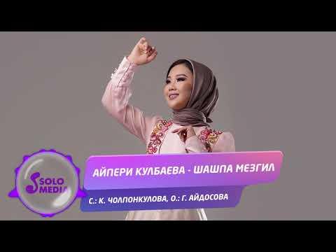Айпери Кулбаева - Шашпа мезгил / Жаны 2020