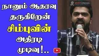 Simbu gives his support! Opens about his decision 2DAYCINEMA