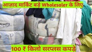 100₹ किलो सरप्लस कपड़े Old Clothes , Surplus Clothes Wholesale Market Azad Market Delhi Sadar Bazar