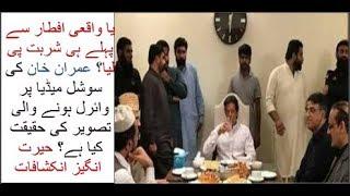 imran khan drink a water in ramdan before iftari time