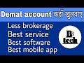 Demat account कहाँ खोलें | Best Demat account for begineers\How to open demat account hindi