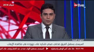 الرئيس السيسي يستقبل الفريق صدقي صبحي لشكره علي جهوده في مكافحة الإرهاب