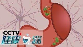 《健康之路》 20200105 莫让胃病变胃癌| CCTV科教