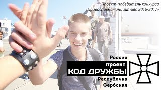 Трейлер документального фильма