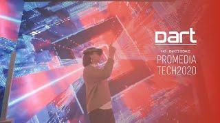 ProMediaTech2020 международный фестиваль технологий продвижения и рекламы