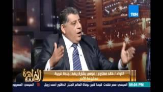 اللواء\ خالد مطاوع :عزمي بشارة ينفذ أجندة غلابية مدفوعة الأجر وليس لديه أي قضية يحارب من أجلها