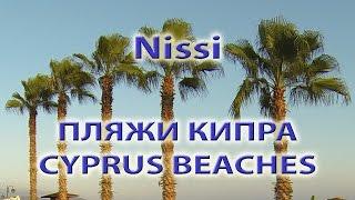 Нисси. Nissi. Пляжи Кипра. Cyprus Beaches. Есть где отдохнуть. Place2Relax(Подпишись, чтобы не пропустить новые выпуски Subscribe http://www.youtube.com/channel/UCMPZ3GcA2Bmti2lACS5_GBg?sub_confirmation=1 Привет. И ..., 2015-04-13T14:00:01.000Z)