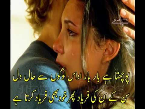Dard Sad Poetry Har  Bichre Huwe se wo bat kart hai Urdu Love Romantic Sad Poetry Sad Voice