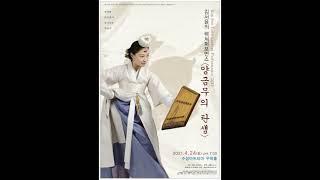[21.04.24.] 김서윤의 렉쳐퍼포먼스 - 양금무의…