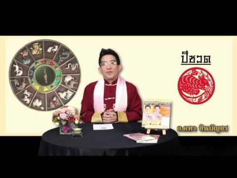 พยากรณ์ดวงชะตา ปีชวด ปี2558 กับ  อ.คฑา ชินบัญชร