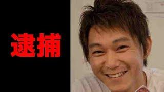【速報】元グレートチキンパワーズ北原容疑者を逮捕