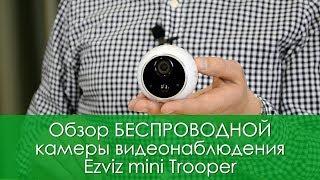 Ezviz mini Trooper. Обзор на 100% беспроводную камеру видеонаблюдения. Распаковка и подключение.
