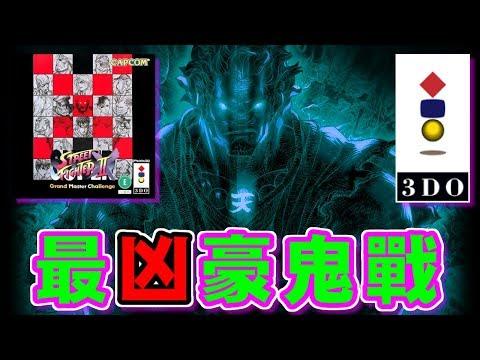 最凶豪鬼戰 - ULTIMATE AKUMA - SUPER STREET FIGHTER II X for 3DO