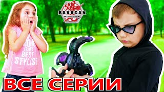 ЭДИК И ТАЙНА БАКУГАНОВ! Все серии подряд // Бакуган Батл Планет Bakugan Battle Planet