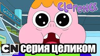 Кларенс   Потерявшийся в супермаркете (серия целиком)   Cartoon Network