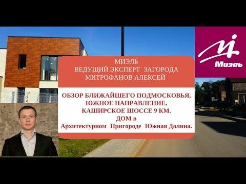 Хотели бы купить дом, коттедж на каширское шоссе?. Портал недвижимости sob. Ru предлагает более 903 объявления о продаже домов, коттеджей на каширское шоссе московской области.