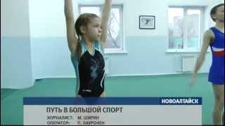 Сюжет «Путь в большой спорт» 05.11.14 (16+)