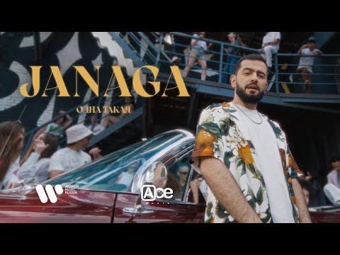 JANAGA - Одна такая премьера клипа