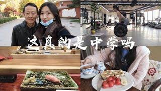 走进北京最好的学校+泪奔的一天+去阿里巴巴总部+北京超好的日料+健身日常