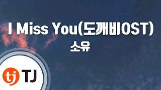 Cover images [TJ노래방] I Miss You(도깨비OST) - 소유(씨스타)() / TJ Karaoke