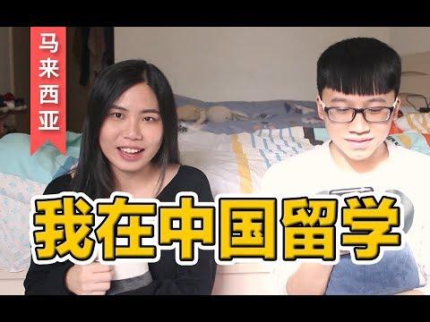 【马来西亚】马来西亚留学生:中国生活太方便了!跟之前听说的不一样