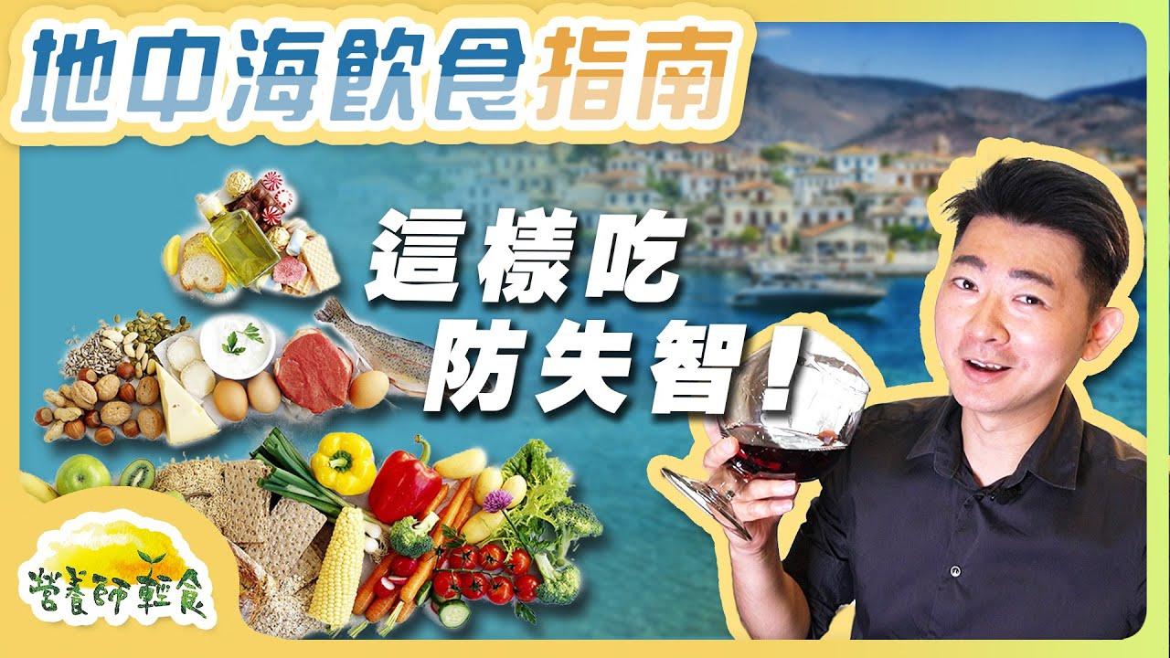 這樣吃防失智!地中海飲食指南! 營養師輕食 