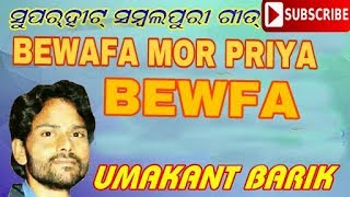 bewafa mor priya bewafa ,(Umakant barik) ,A sad song by umakant barik , super hit old album song