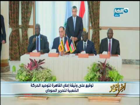 أخر النهار - التوقيع على وثيقة إعلان القاهرة لتوحيد الحركة الشعبية لتحرير السودان