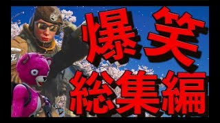 [R6S][Fortnite]爆笑総集編!!笑いの桜が咲き始める!!